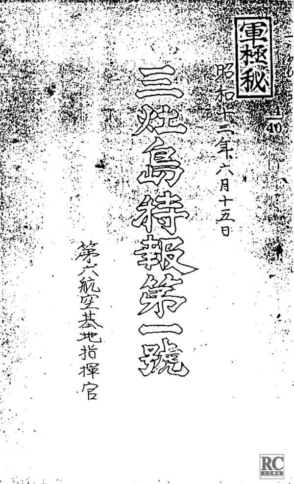 1938年6月15日,駐紮在三灶島的日本海軍第六航空基地司令部編制的機密文件《三灶島特報》