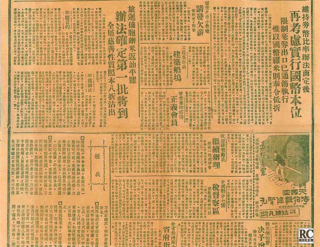 """1938年6月23日刊登偽稱三灶島日軍""""建築船塢""""消息的澳門《華僑日報》"""