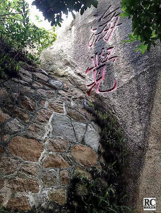 """[附圖1]""""海覺""""石刻左下角即為嘉慶五年(1800)修築的圍牆"""
