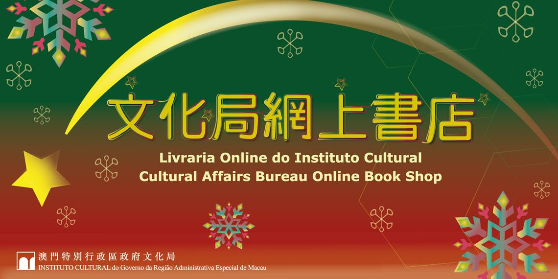 online book shop e-banner 1000x500 (Christmas)